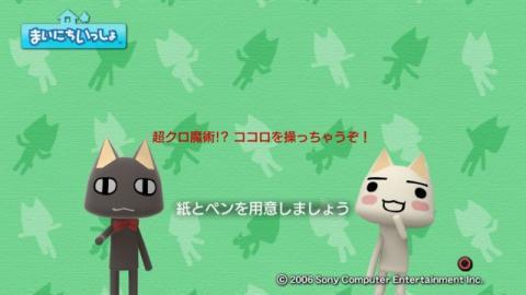 torosute2009/11/4 クロ魔術 4