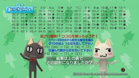 torosute2009/11/4 クロ魔術 7