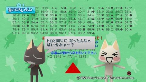 torosute2009/11/4 クロ魔術 8