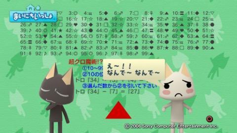 torosute2009/11/4 クロ魔術 9
