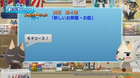 torosute2009/11/4 週トロ情報