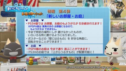 torosute2009/11/4 週トロ情報 2