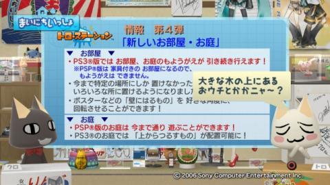 torosute2009/11/4 週トロ情報 3