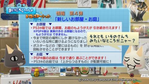 torosute2009/11/4 週トロ情報 4