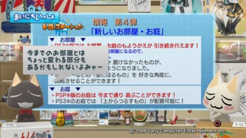 torosute2009/11/4 週トロ情報 5