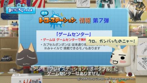 torosute2009/11/7 週トロ情報 2