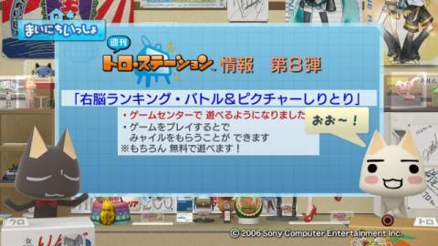 torosute2009/11/8 週トロ情報