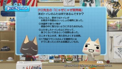 torosute2009/11/9 教えて!クロ先生! 4