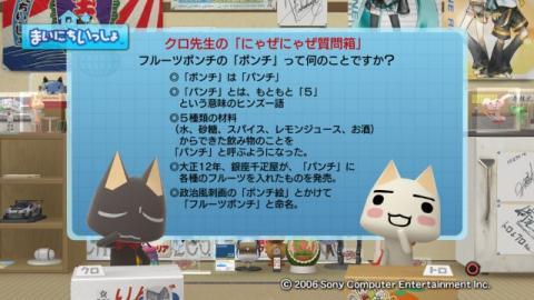 torosute2009/11/9 教えて!クロ先生! 7