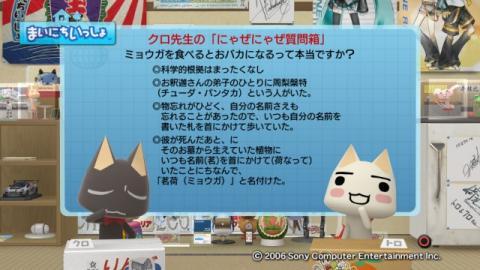torosute2009/11/9 教えて!クロ先生! 8