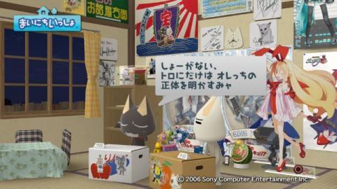 torosute2009/11/9 教えて!クロ先生! 16