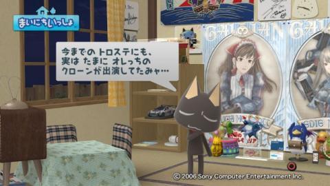 torosute2009/11/9 教えて!クロ先生! 24
