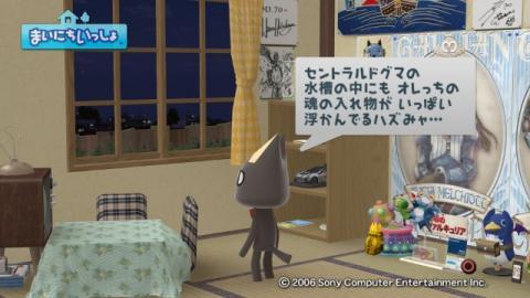 torosute2009/11/9 教えて!クロ先生! 26