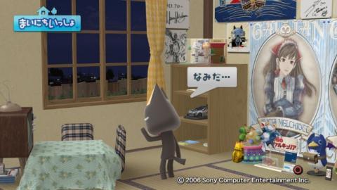torosute2009/11/9 教えて!クロ先生! 28