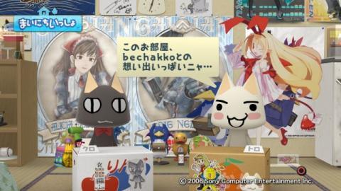 torosute2009/11/10 さよならのごあいさつ