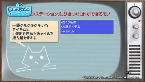 torosute2009/11/11 旅立ちの朝 PSP