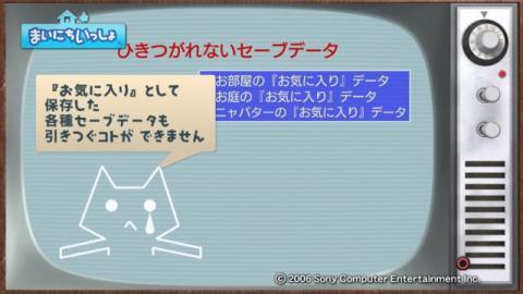 torosute2009/11/11 旅立ちの朝 13