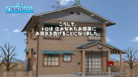 torosute2009/11/11 旅立ちの朝 34