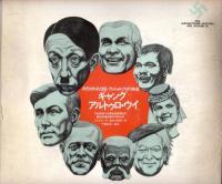 舞台パンフ 俳優座「ギャング・アルトゥロ・ウィ」(1969年2月/日生劇場)