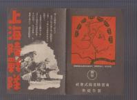 東宝 冊子「上海陸戦隊」原節子