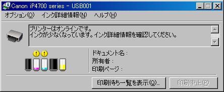 110521プリンタインク