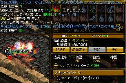RedStone 09.10.26[01]