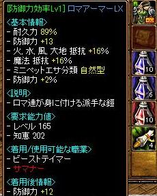 RedStone 08.03.06[00] (2)