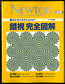 Newton2007covers-thumb.jpg