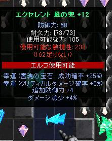 +12兜完成!