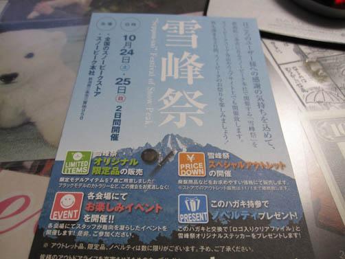 IMG_3159_20091025220058.jpg