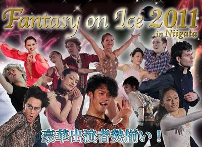 Fantasy on ice 2011 in Niigata