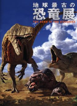 恐竜展図録