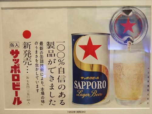 サッポロビール ポスター 1959年
