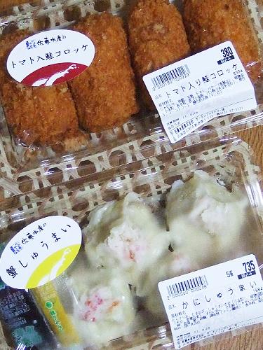佐藤水産 蟹しゅうまい トマト入り鮭コロッケ