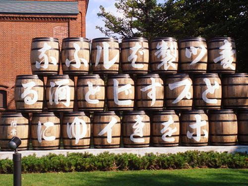 サッポロビール園 たる 看板