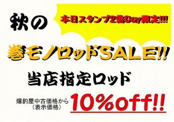 2011.10.20 秋の巻きモノロッドSALE!