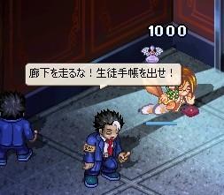 ぴったんこ1000