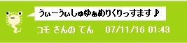 うぇうぃすようrめrryちりstまs