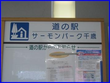 Chitose-2009-9-20-2.jpg