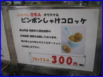 Chitose-2009-9-20-7.jpg