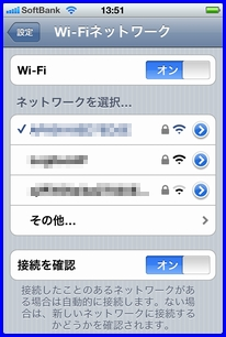 iPhone-WiFi-settei.jpg