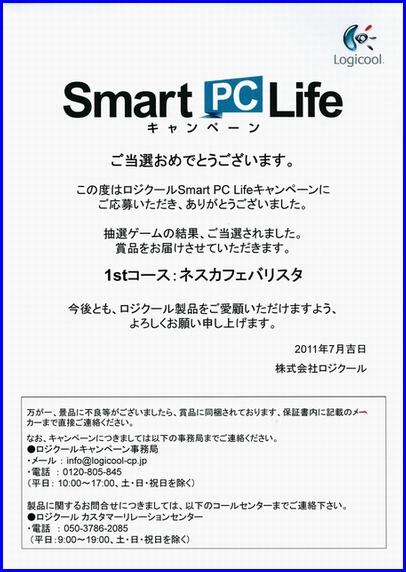 logicool-2011-7.jpg