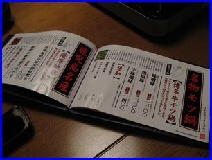 miyoshi-menu-1.jpg