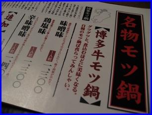 miyoshi-menu-2.jpg