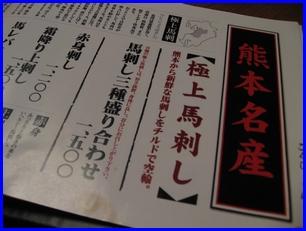 miyoshi-menu-3.jpg