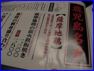 miyoshi-menu-4.jpg