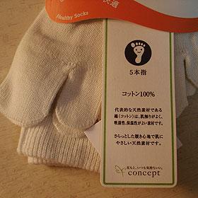 絹の5本指ソックス