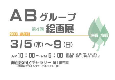 ab_a4