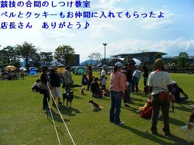 s-2009_0731MOMO運動会0008