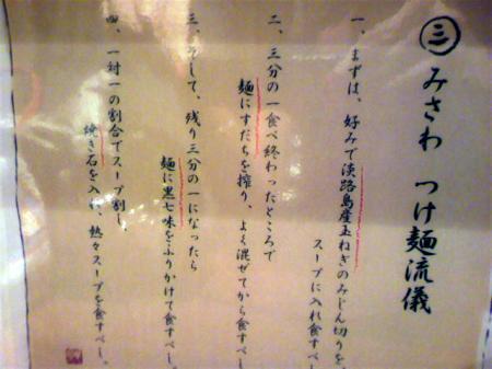みさわ2).JPG